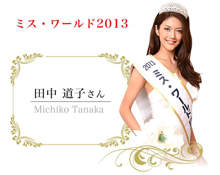2013_japan