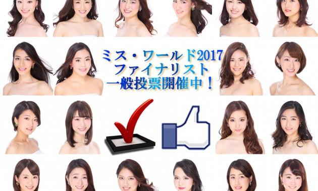 vote2017