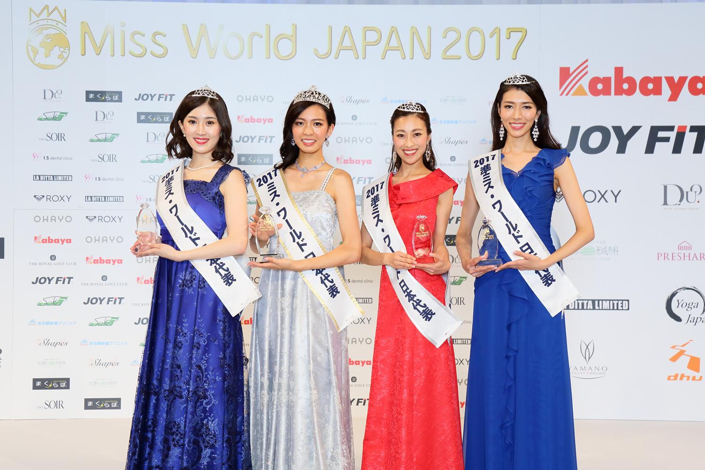 ミス・ワールド 2017 山下晴加 倭早希 長内里菜 篠田るみ 画像