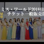 japanfinal2018